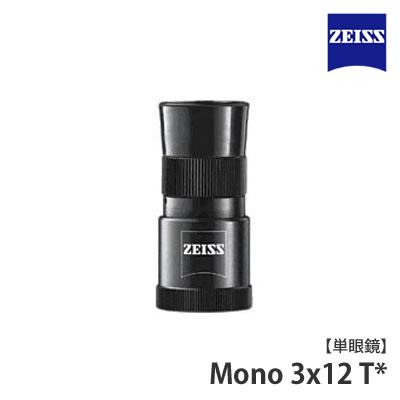 カールツァイス 単眼鏡 Mono 3x12