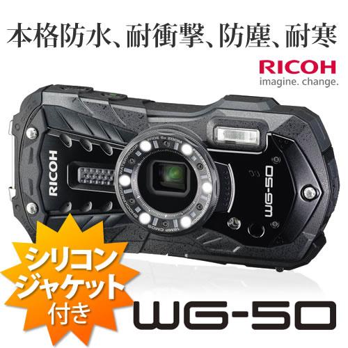 【ジャケットセット】 リコー RICOH WG-50 ブラック 防水・防塵・耐衝撃・防寒 デジタルカメラ