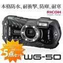 【ジャケット付5点セット】 リコー RICOH WG-50 ブラック 防水・防塵・耐衝撃・防寒 デジタルカメラ
