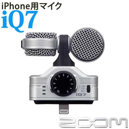 【送料無料】ズーム(ZOOM) iPhone用マイク iQ7