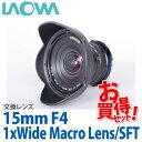 【★レンズフィルター&クリーニングキット等セット】【送料無料】LAOWA(ラオワ) 交換レンズ 15mm F4 1xWide Macro Lens/SFT [マ...