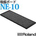 【送料無料】 ローランド (Roland) 吸振ボード NE-10