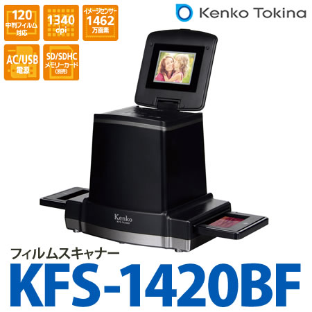 【送料無料】ケンコートキナー フィルムスキャナ KFS-1420BF (フイルムスキャナー)【ラッピング不可】