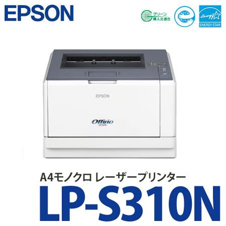エプソン A4モノクロレーザープリンタ LP-S310N ネットワークI/F 標準対応モデル 【ラッピング不可】