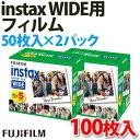 【送料無料】富士フィルム(FUJIFILM) インスタントフィルム チェキフィルム instax WIDE K R 5 (WIDE専用) 50枚入り×2個セット...