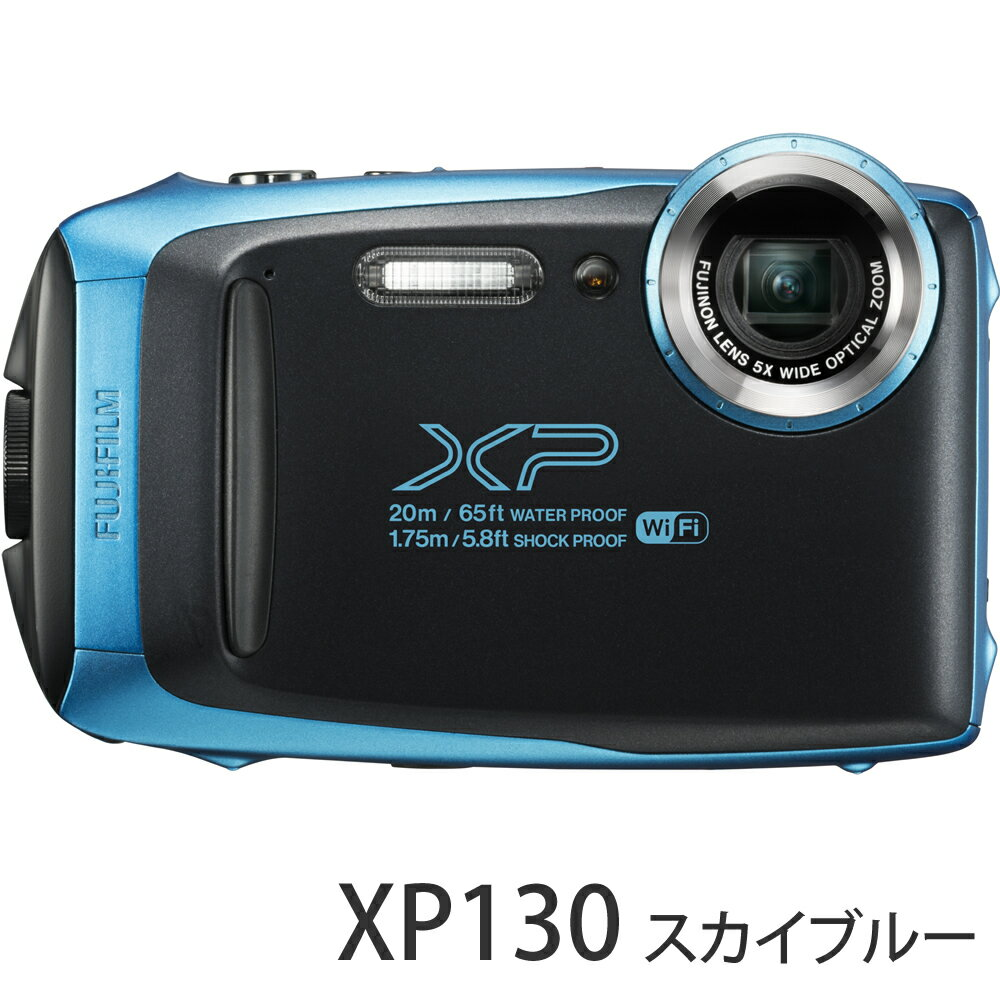 フジフィルム FinePix XP130 スカイブルー デジタルカメラ