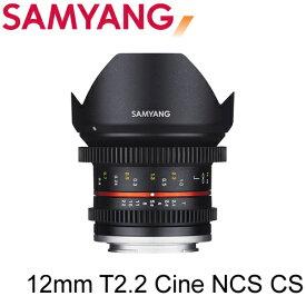 サムヤン 交換レンズ 12mm T2.2 ソニーE用