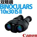 【★レビューを書いてお得なクーポンGET!】【メーカー欠品時納期:1〜2ヶ月程度】【送料無料】Canon(キャノン)双眼鏡BINOCULARS 10X30 IS...