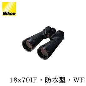 双眼鏡 ニコン 18x70IF・防水型・WF 耐久 防水 業務用 航海用