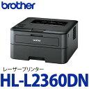 BROTHER(ブラザー) A4モノクロレーザープリンター HL-L2360DN 【ラッピング不可】
