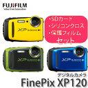 【SDカード+シリコンクロス+液晶保護フィルムセット】FUJIFILM【フジフイルム】 デジカメ FinePix XP120 [カラー選…