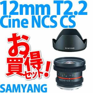 [レンズフィルター&クリーニングセット付き] サムヤン シネマレンズ 12mm T2.2 Cine NCS CS フジフイルムX用[マニュアルレンズ]