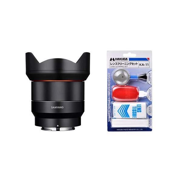[クリーニングセット付き!]交換レンズ サムヤン AF 14mm F2.8 アルフアFE用