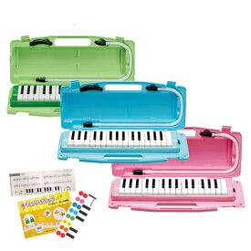 (全音)ゼンオン 鍵盤ハーモニカ 323AH ピアニー+2点セット(曲集&どれみ鍵盤シール)(国内生産正規品)(カラー選択:グリーン/ピンク/ブルー)ピアニカ・メロディオンをお探しの方に(ラッピング不可)