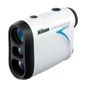 ニコン COOLSHOT20 携帯型レーザー距離計 <ケース・ストラップ付>【クールショット20/ゴルフ用レーザー距離測定器】