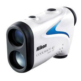 【送料無料】Nikon(ニコン) 携帯型レーザー距離計 COOLSHOT 40 <ケース・ストラップ付>【ゴルフ用レーザー距離測定器】
