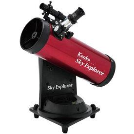 【★プラネタリウムソフト等セット】Kenko 天体望遠鏡 SkyExplorer SE-AT100NRD