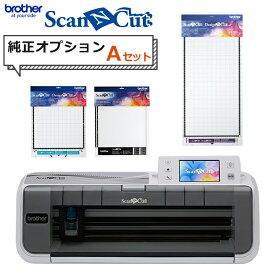 (純正オプション品3点付!)ブラザー カッティングマシン ScanNCut スキャンカット CM300 (CMZ0102) (brother)