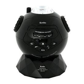 ホームプラネタリウム 家庭用プラネタリウム 光学式 LED NEWスターミュージアム ケンコー NSM-03AD BK ブラック Kenko(ラッピング不可)