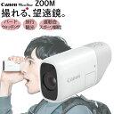 (12月中旬発売予定)コンパクトデジタルカメラ コンデジ デジカメ 望遠鏡型 キヤノン PowerShot ZOOM パワーショットズ…