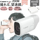 (12月中旬発売予定)コンパクトデジタルカメラ コンデジ デジカメ 望遠鏡型 キヤノン PowerShot ZOOM (4838C001) パワ…