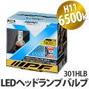 【送料無料】アイピーエフ(IPF) 301HLB LEDヘッドランプバルブ 6500K H11 【カー用品】