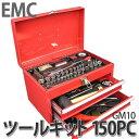 【工具セット】EMC GM10 ツールキット 150PCS [エンパイヤ自動車]【カー用品】【タイヤ交換】【ラッピング不可】