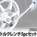 【工具】 トルクレンチ5pcセット 大橋産業 2060 【カー用品】【タイヤ交換】【メール便不可】