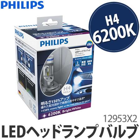 PHILIPS(フィリップス) 12953BWX2 エクストリームアルティノンLED H4 6200K ヘッドランプ【LEDバルブ/LEDライト】【ラッピング不可】