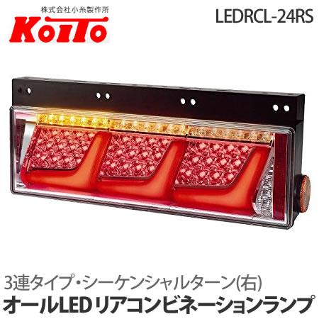 【送料無料】 [KOITO] LEDRCL-24RS 中・大型トラック用LEDテールランプ オールLEDリアコンビネーションランプ 3連タイプ シーケンシャルターン(右) 小糸製作所【大型カー用品】