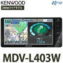 【送料無料】JVCケンウッド [KENWOOD] MDV-L403W 200mmワイドモデル ワンセグTVチューナー内蔵DVD/USB/SD AVナビゲー…