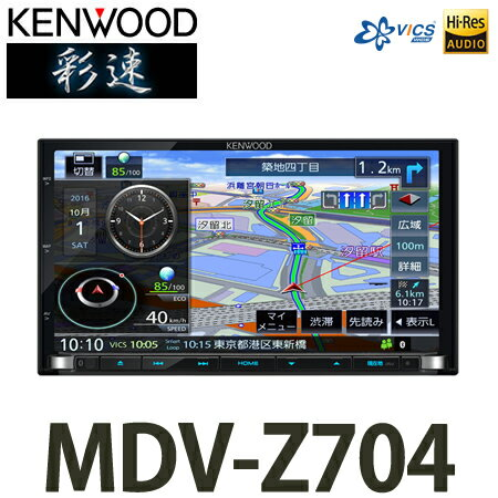JVCケンウッド[KENWOOD] 彩速 MDV-Z704 地上デジタルTVチューナー/Bluetooth内蔵 7V型ワイド DVD/USB/SD AVナビゲーションシステム【カーナビ ※MDV-Z904エントリーモデル】【ラッピング不可】