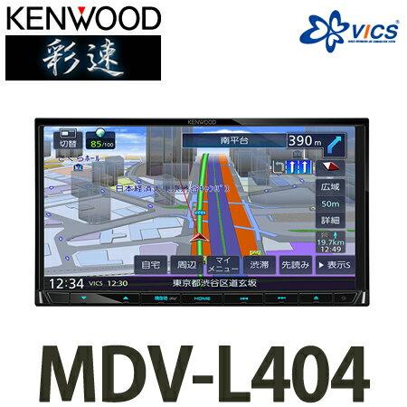 ケンウッド[KENWOOD] 彩速 MDV-L404 ワンセグTVチューナー内蔵 7V型ワイド DVD/USB/SD AVナビゲーションシステム【カーナビ】【ラッピング不可】