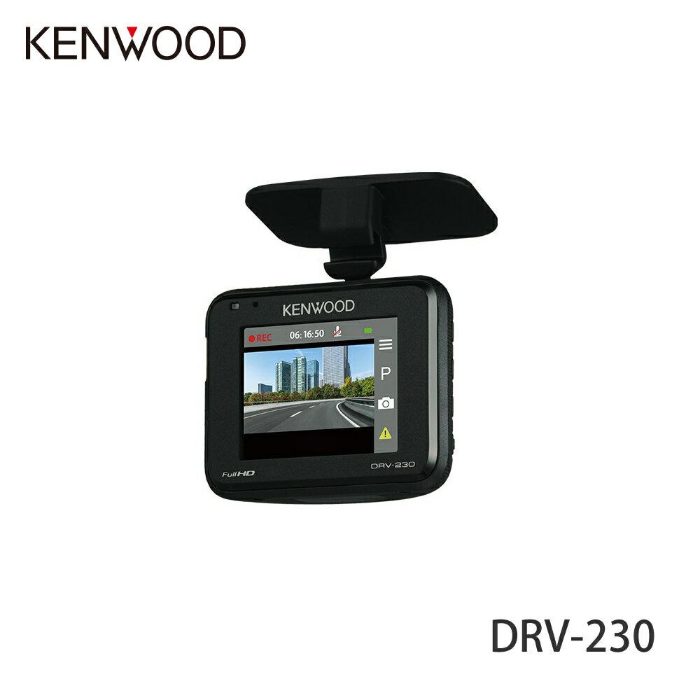【ドライブレコーダー】 ケンウッド DRV-230 コンパクト ドラレコ