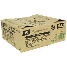 (代引不可) MAX ワイヤ連結釘 10巻 FC50V9(CN50)10 (ラッピング不可)