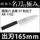 貝印 関孫六 金寿 ST 和包丁 出刃 165mm AK-1102 [AK1102][包丁]