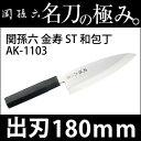 貝印 関孫六 金寿 ST 和包丁 出刃 180mm AK-1103 [AK1103][包丁]
