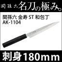貝印 関孫六 金寿 ST 和包丁 刺身 180mm AK-1104 [AK1104][包丁]