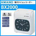【送料無料】AMANO 電子タイムレコーダー BX2000 [少人数オフィス・お店に最適な1台][BX-2000/アマノ][メーカー3年保証]
