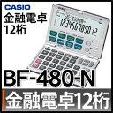 【メール便可:1個まで】カシオ 金融電卓 BF-480-N メーカー再生品 [BF480N][12桁]