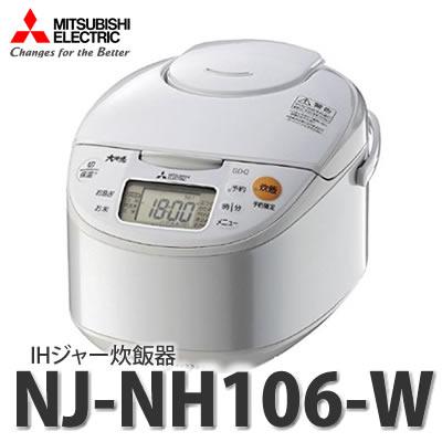 【〜5.5合炊き】三菱電機(MITSUBISHI) IHジャー炊飯器 NJ-NH106-W ホワイト [ベーシックタイプ][キッチン家電]