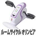 【メーカー正規品】BWS ルームサイクルオリンピア RC-OP1 [ダイエット器具]電動アシスト機能付