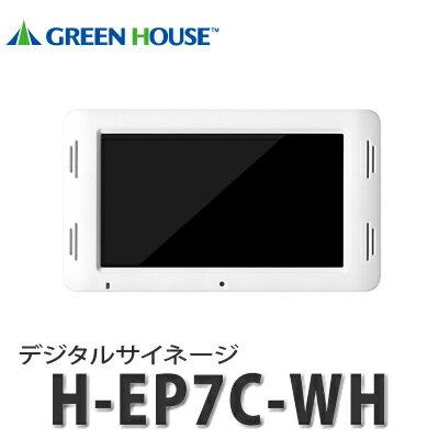 グリーンハウス(GREEN HOUSE) 7型ワイド液晶 電子POP GH-EP7C-WH ホワイト [デジタルサイネージ]