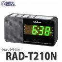 オーム電機 クロックラジオ RAD-T210N ブラック(品番:07-7929) [AM/FM対応][防災グッズ]