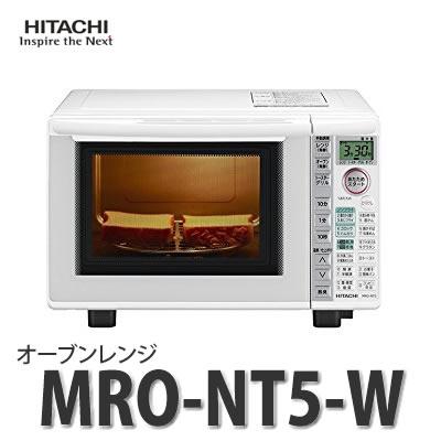 日立(HITACHI) オーブンレンジ MRO-NT5-W パールホワイト [総庫内容量18L]