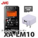 【ACアダプター&microSDカード16GB付!】JVCケンウッド ポータブルデジタルレコーダー XA-LM10-B ブラック [レッスンマスター]