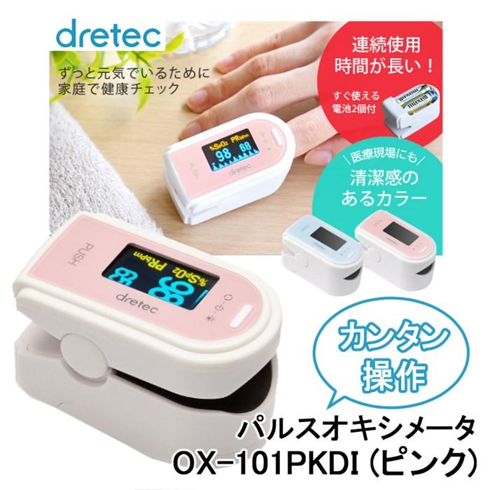 ドリテック OX-101PKDI ピンク パルスオキシメータ [血中酸素計][パルスオキシメーター][OX101PKDI]