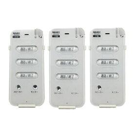 【セット】リーベックス ZS200MR ワイヤレストーク 室内セット+ ZS200R 増設子機 1台セット[防犯用品・セキュリティグッズ][REVEX]