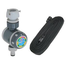 (代引き不可)(ガーデン用品セット)藤原産業 セフティ-3 散水簡易タイマー SST-1 + セフティ-3 自在灌水ホース 15M セット(ラッピング不可)