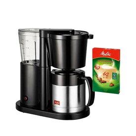 【ペーパーフィルターセット!】メリタ(Melitta) コーヒーメーカー オルフィ ALLFI SKT52-1-B ブラック [2〜5杯用][ペーパードリップ式][SKT521B]